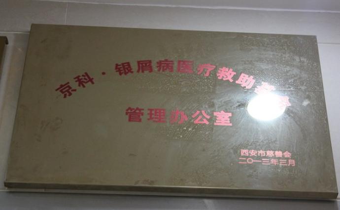 京科 银屑病医疗救助基金